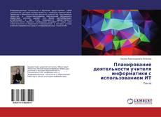 Buchcover von Планирование деятельности учителя информатики с использованием ИТ