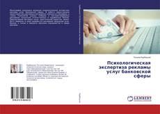 Bookcover of Психологическая экспертиза рекламы услуг банковской сферы