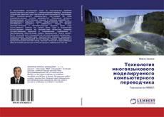 Portada del libro de Технология многоязыкового моделируемого компьютерного переводчика