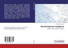 Инженерная графика的封面