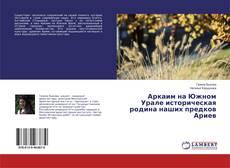 Portada del libro de Аркаим на Южном Урале историческая родина наших предков Ариев