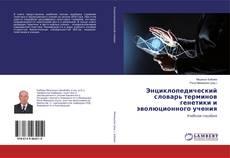 Copertina di Энциклопедический словарь терминов генетики и эволюционного учения