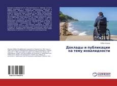 Обложка Доклады и публикации на тему инвалидности