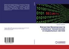 Качество безопасности сложных технических и социальных систем的封面