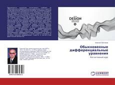 Bookcover of Обыкновенные дифференциальные уравнения