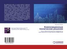 Portada del libro de Композиционные технические решения