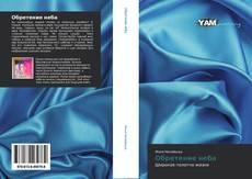 Bookcover of Обретение неба