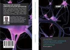 Bookcover of Приморский краевой наркологический диспансер
