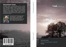Bookcover of Незнаемое поле