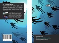 Bookcover of С головы на ноги