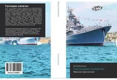 Bookcover of Господин капитан