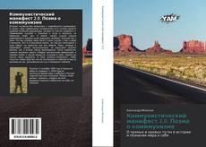 Bookcover of Коммунистический манифест 2.0. Поэма о комммунизме