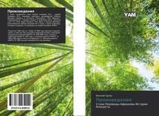 Bookcover of Произведения