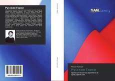 Bookcover of Русские горки