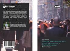 Buchcover von Будни чиновника или командировка в Мухосочинск