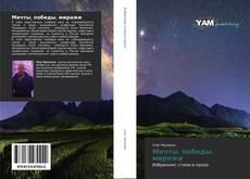 Bookcover of Мечты, победы, миражи