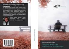 Bookcover of Экологические рассказы о природе