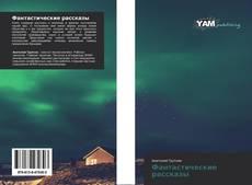 Bookcover of Фантастические рассказы
