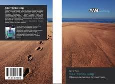 Bookcover of Kак тесен мир