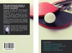 Capa do livro de Как настольный теннис и стояние на гвоздях могут помочь человеку