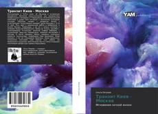 Bookcover of Транзит Киев – Москва