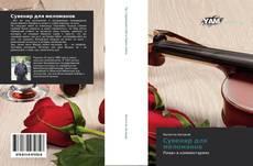 Bookcover of Сувенир для меломанов