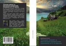 """Bookcover of """"Руская земля"""" и восточнославянские племена в IX-XII веках"""