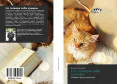 Bookcover of Не сотвори себе кумира