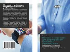 Bookcover of Методы и устройства для формирования процессов реабилитации