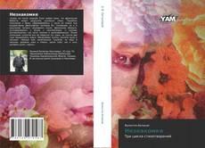 Bookcover of Незнакомке