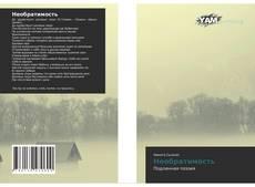 Bookcover of Необратимость