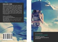 Bookcover of ПИСЬМА СЕБЕ