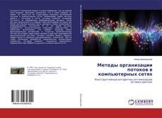 Copertina di Методы организации потоков в компьютерных сетях