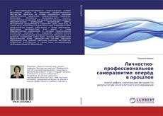 Bookcover of Личностно-профессиональное саморазвитие: вперёд в прошлое