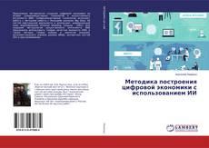 Методика построения цифровой экономики с использованием ИИ kitap kapağı