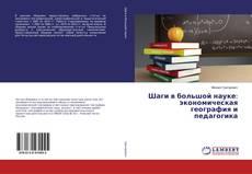 Capa do livro de Шаги в большой науке: экономическая география и педагогика