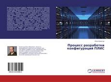 Buchcover von Процесс разработки конфигураций ПЛИС