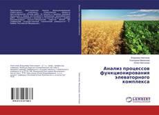Bookcover of Анализ процессов функционирования элеваторного комплекса