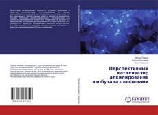 Перспективный катализатор алкилирования изобутана олефинами的封面