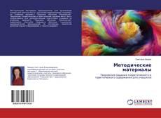 Bookcover of Методические материалы