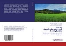 Capa do livro de Почвы Азербайджанской Республики