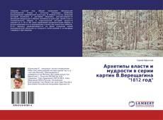 "Bookcover of Архетипы власти и мудрости в серии картин В.Верещагина ""1812 год"""