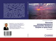Portada del libro de Понятие международного терроризма (вопросы теории и практики).