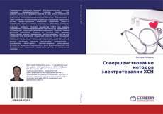 Bookcover of Совершенствование методов электротерапии ХСН