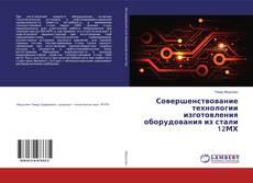 Bookcover of Совершенствование технологии изготовления оборудования из стали 12МХ