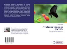 Bookcover of Чтобы на уроке не скучать