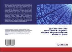 Bookcover of Доказательства гипотезы и теоремы Ферма. Опровержение гипотезы Била