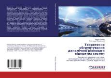 Bookcover of Теоретичне обгрунтування динамічної рівноваги відкритих систем