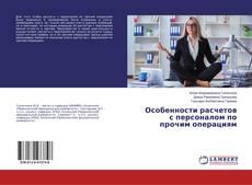 Bookcover of Особенности расчетов с персоналом по прочим операциям