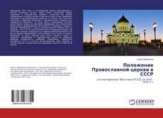 Обложка Положение Православной церкви в СССР